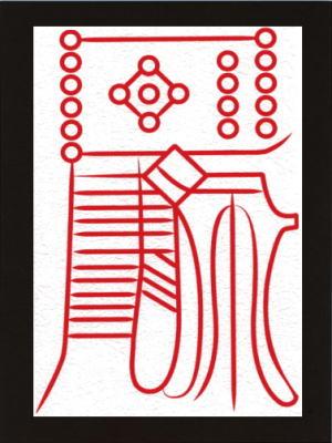 2-26霊符129