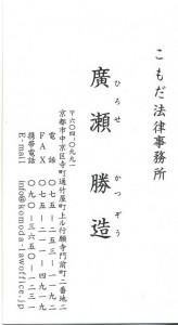 廣瀬さん名詞a