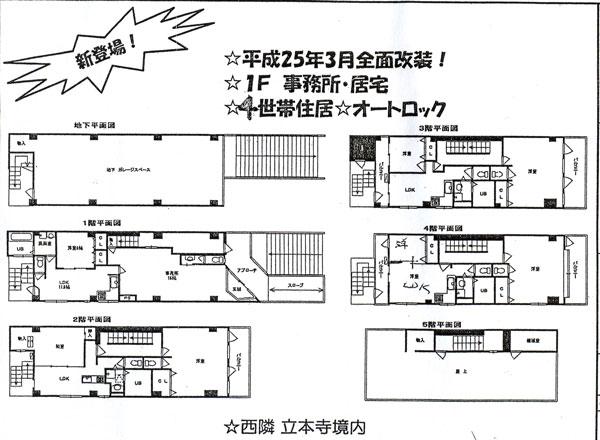 七本松仁和寺-間取りa