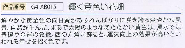 2-13幸せを招く絵ヒマワリ-5