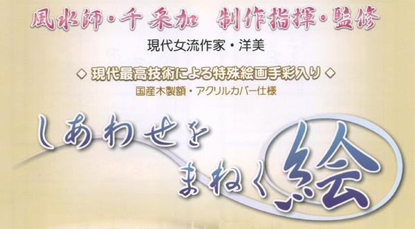 2-13幸せを招く絵ヒマワリ-2