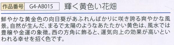 2-13幸せを招く絵ヒマワリ-3