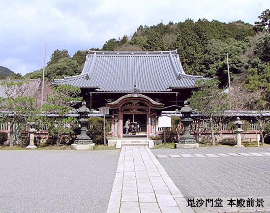 2-5毘沙門堂