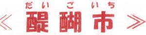 3-12醍醐寺チラシ-3a