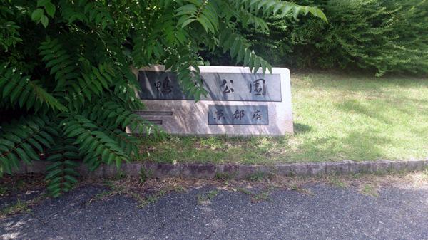 6-8鴨川公園-2a
