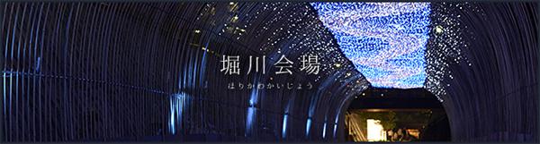 8-2堀川会場